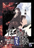 Boogiepop Phantom Dvd Set