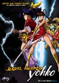 Devil Hunter Yoko DVD Collection Vol 1