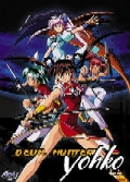 Devil Hunter Yoko DVD Collection Vol 2