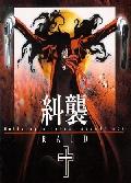 Hellsing CD Soundtrack Vol 1 Raid