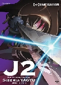 Jubei Chan 2 DVD Vol 4 Unification