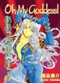 Oh! My Goddess Graphic Novel Vol 2